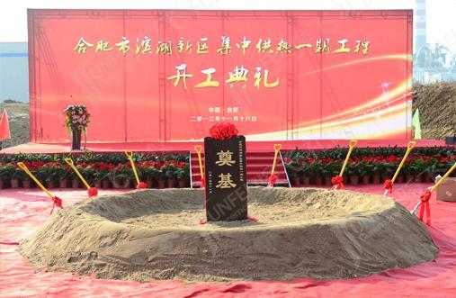 热烈祝贺合肥市滨湖新区集中供热一期工程盛大开工